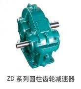 ZD系列软齿面减速机